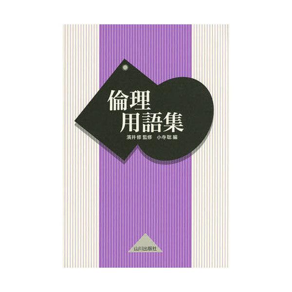 LOHACO - 倫理用語集/濱井修/小...
