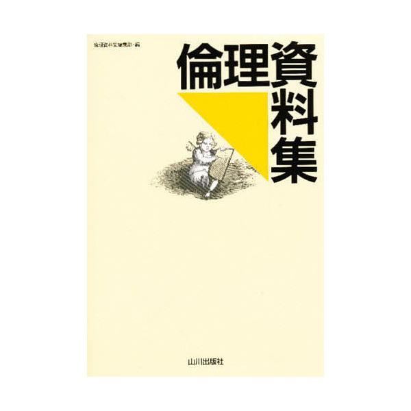倫理資料集/倫理資料集編集部