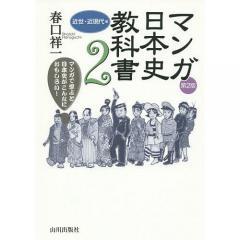 マンガ日本史教科書 マンガで学ぶと日本史がこんなにおもしろい! 2/春口祥一