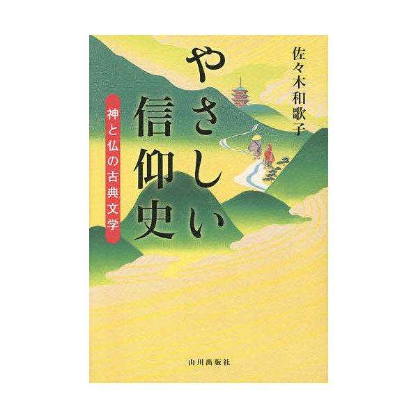 やさしい信仰史 神と仏の古典文学/佐々木和歌子