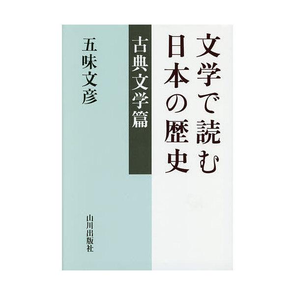 文学で読む日本の歴史 古典文学篇/五味文彦