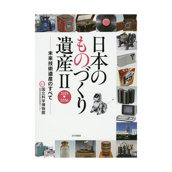 日本のものづくり遺産 未来技術遺産のすべて 2/国立科学博物館産業技術史資料情報センター