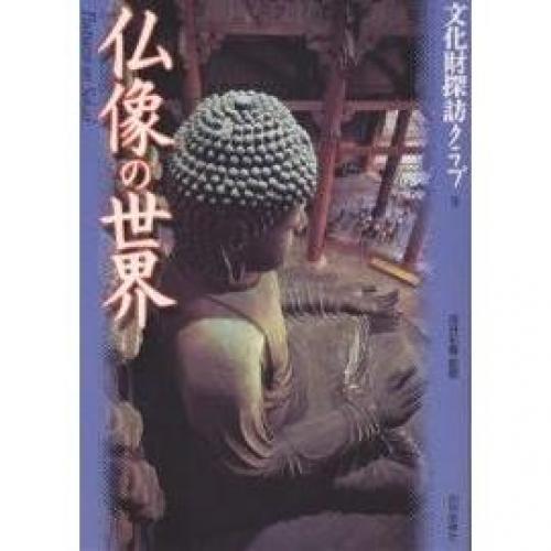 仏像の世界/野呂肖生
