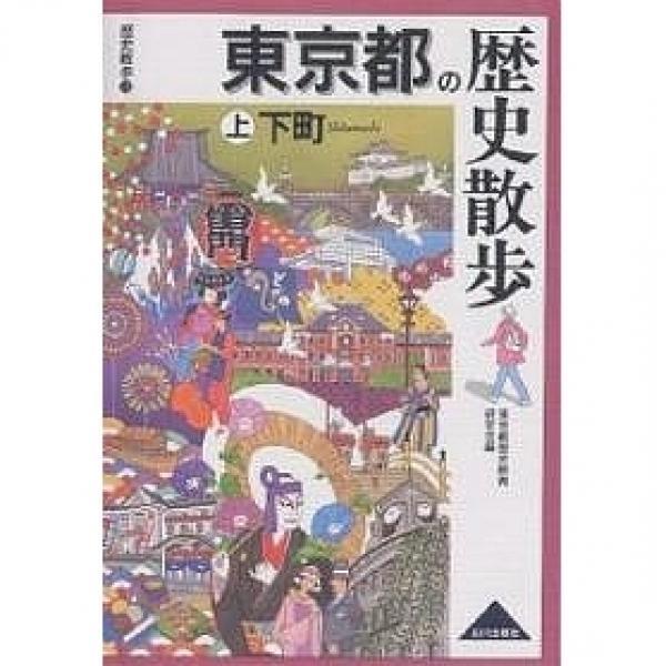 東京都の歴史散歩 上/東京都歴史教育研究会/旅行