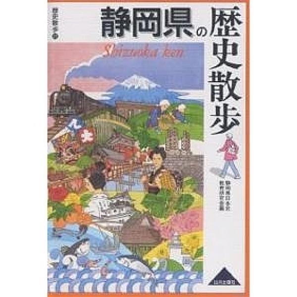 静岡県の歴史散歩/静岡県日本史教育研究会/旅行