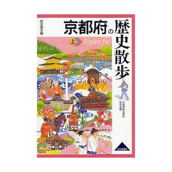京都府の歴史散歩 上/京都府歴史遺産研究会/旅行