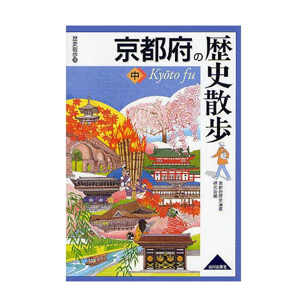 京都府の歴史散歩 中/京都府歴史遺産研究会/旅行