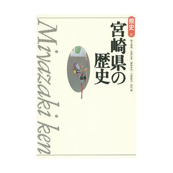 宮崎県の歴史/坂上康俊/長津宗重/福島金治