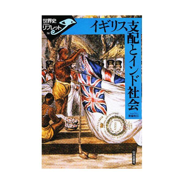 イギリス支配とインド社会/粟屋利江