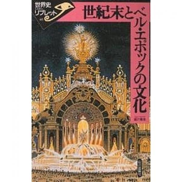 世紀末とベル・エポックの文化/福井憲彦