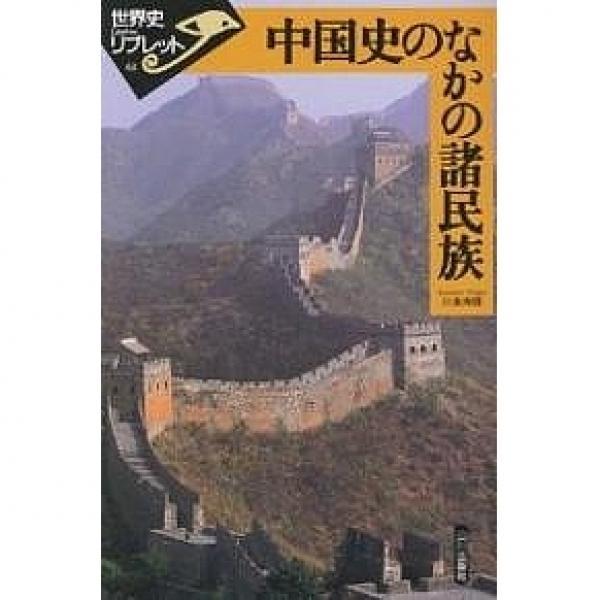 中国史のなかの諸民族/川本芳昭