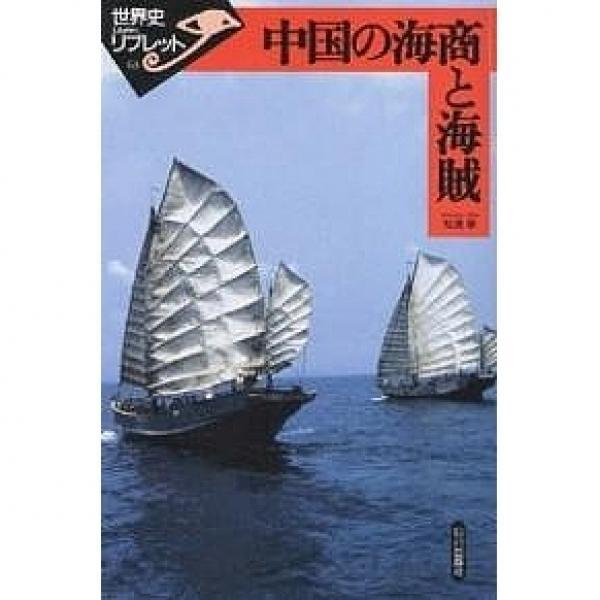 中国の海商と海賊/松浦章