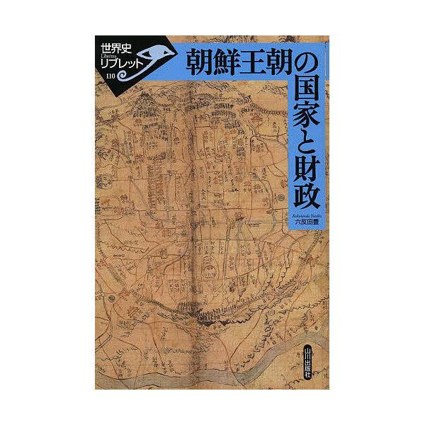 朝鮮王朝の国家と財政/六反田豊