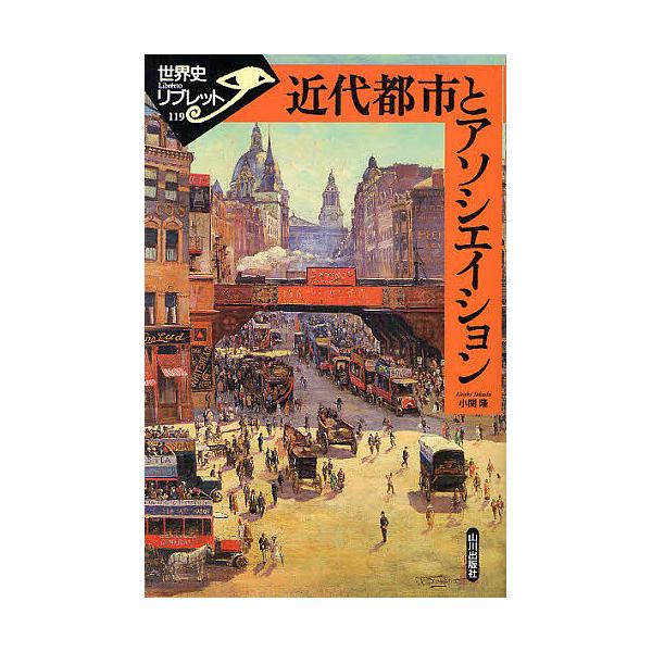 近代都市とアソシエイション/小関隆
