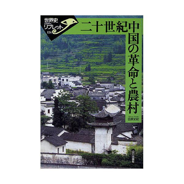 二十世紀中国の革命と農村/田原史起