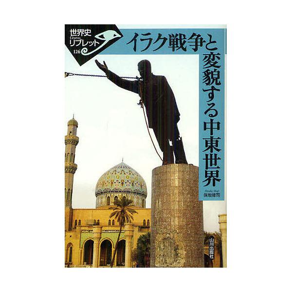 イラク戦争と変貌する中東世界/保坂修司