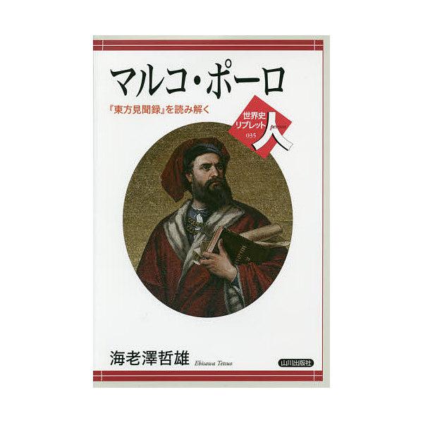 マルコ・ポーロ 『東方見聞録』を読み解く/海老澤哲雄
