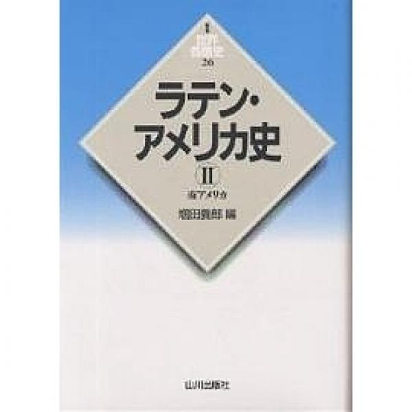 ラテン・アメリカ史 2/増田義郎