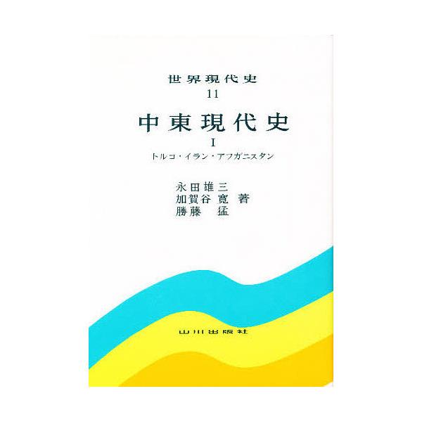 世界現代史 11/永田雄三