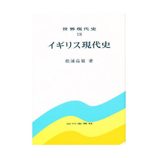 世界現代史 18/松浦高嶺/上野格