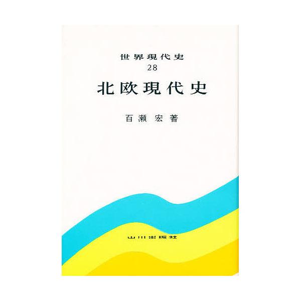 世界現代史 28/百瀬宏