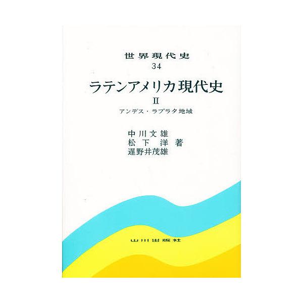 世界現代史 34/中川文雄
