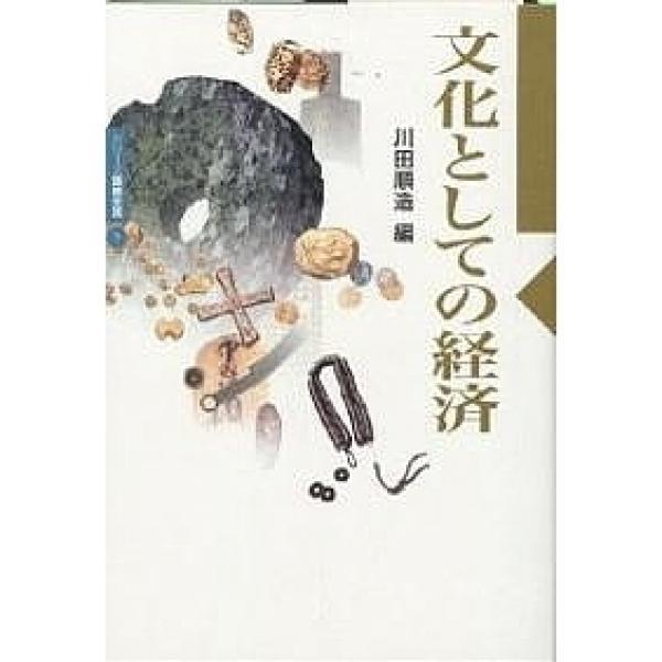 文化としての経済/川田順造