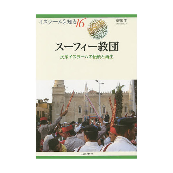 スーフィー教団 民衆イスラームの伝統と再生/高橋圭/NIHUプログラムイスラーム地域研究