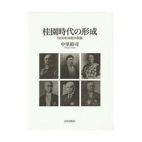 桂園時代の形成 1900年体制の実像/中里裕司