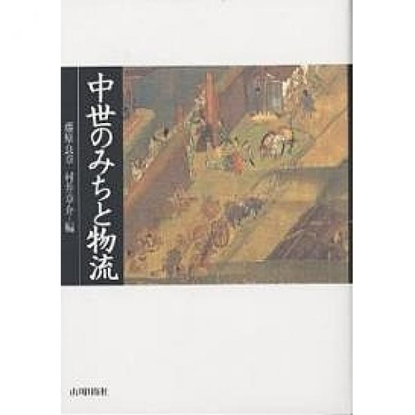 中世のみちと物流/藤原良章/村井章介