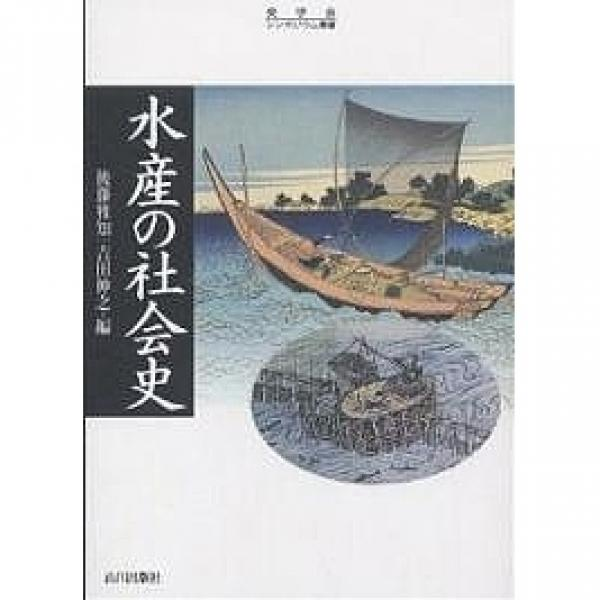 水産の社会史/後藤雅知/吉田伸之