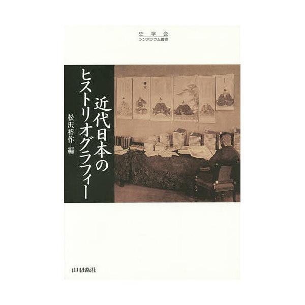 近代日本のヒストリオグラフィー/松沢裕作