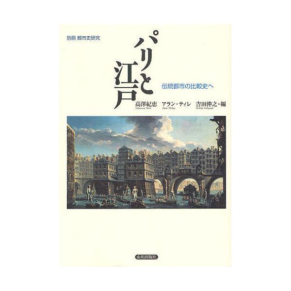 パリと江戸 伝統都市の比較史へ/高澤紀恵