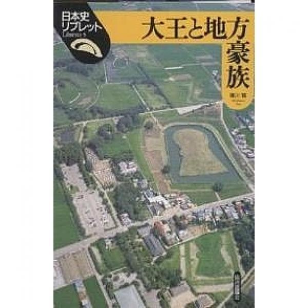 大王と地方豪族/篠川賢