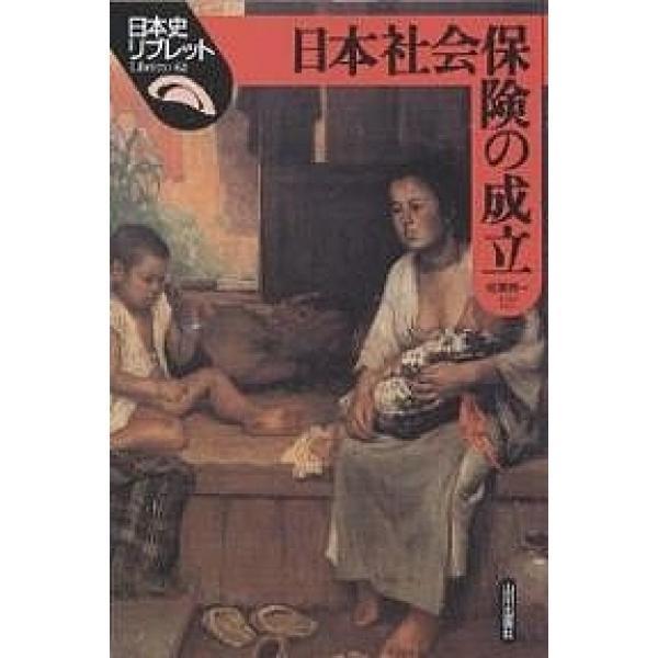 日本社会保険の成立/相澤與一