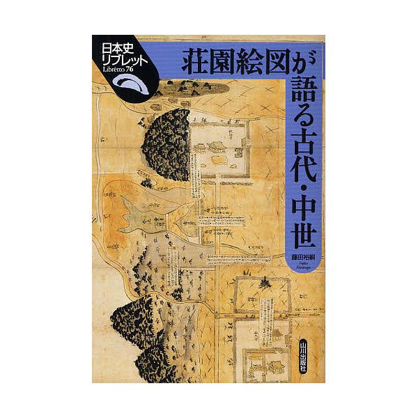 荘園絵図が語る古代・中世/藤田裕嗣