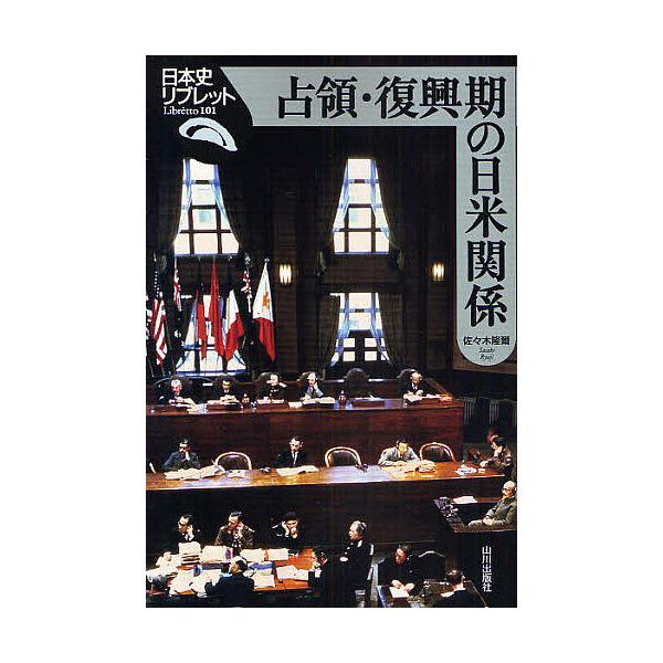 占領・復興期の日米関係/佐々木隆爾