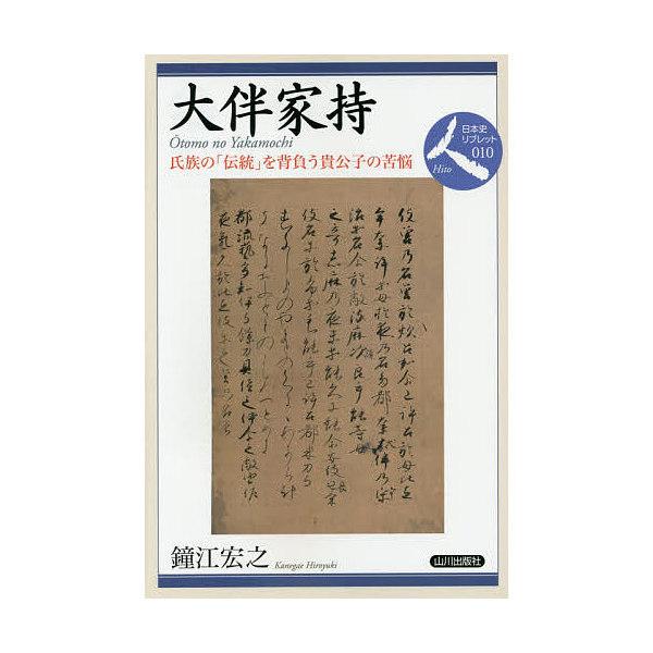 大伴家持 氏族の「伝統」を背負う貴公子の苦悩/鐘江宏之