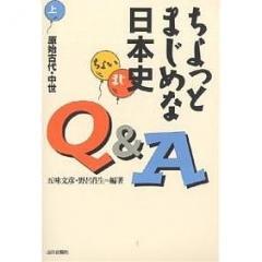ちょっとまじめな日本史Q&A 上/五味文彦/野呂肖生