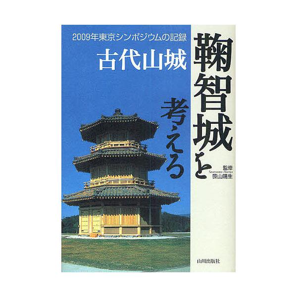 古代山城鞠智城を考える 2009年東京シンポジウムの記録/笹山晴生/熊本県教育委員会