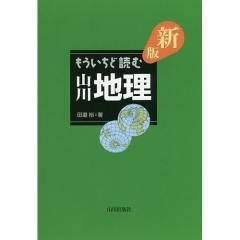 もういちど読む山川地理/田邉裕