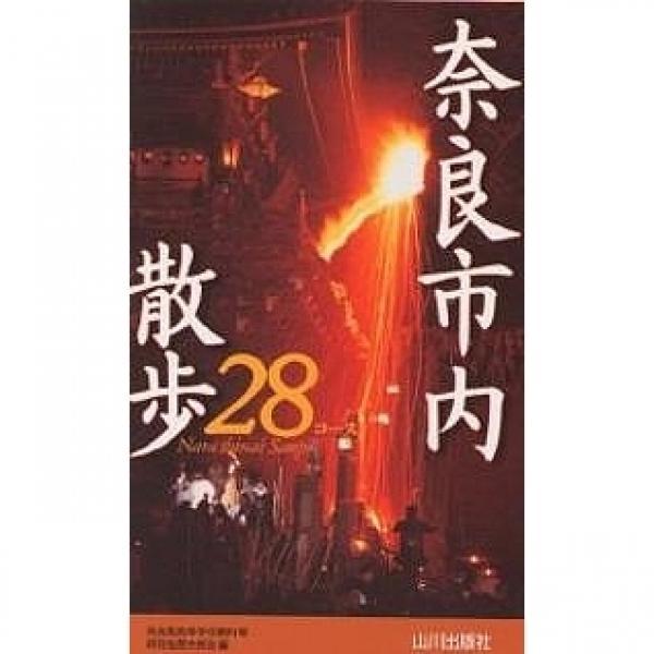 奈良市内散歩28コース/奈良県高等学校教科等研究会歴史部会/旅行