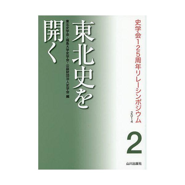 東北史を開く/東北史学会/福島大学史学会/史学会