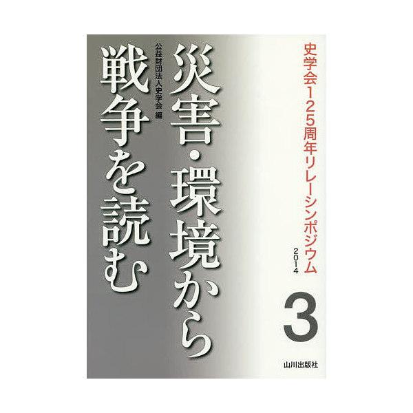 災害・環境から戦争を読む/史学会