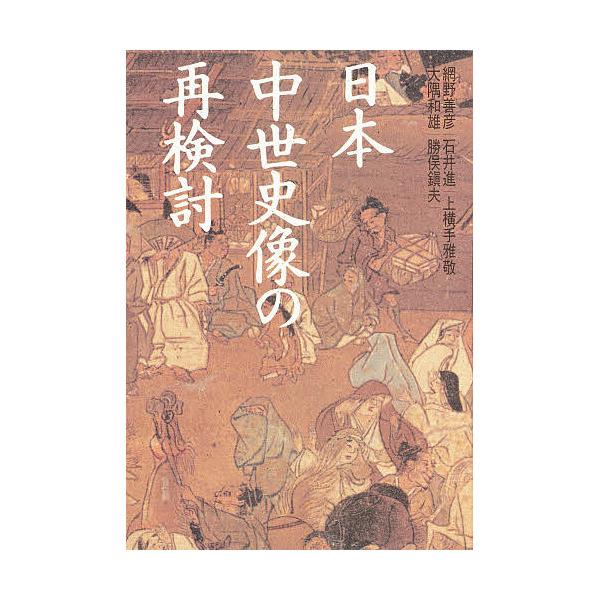 日本中世史像の再検討/網野善彦