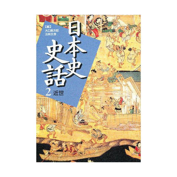 日本史史話 2/大口勇次郎/五味文彦