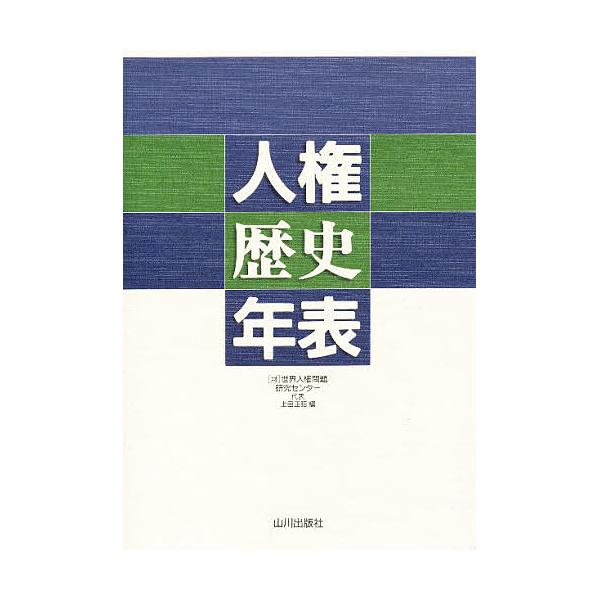 人権歴史年表/上田正昭