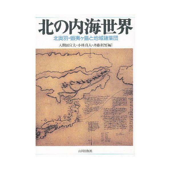 北の内海世界 北奥羽・蝦夷ケ島と地域諸集団/入間田宣夫