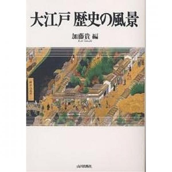 大江戸歴史の風景/加藤貴