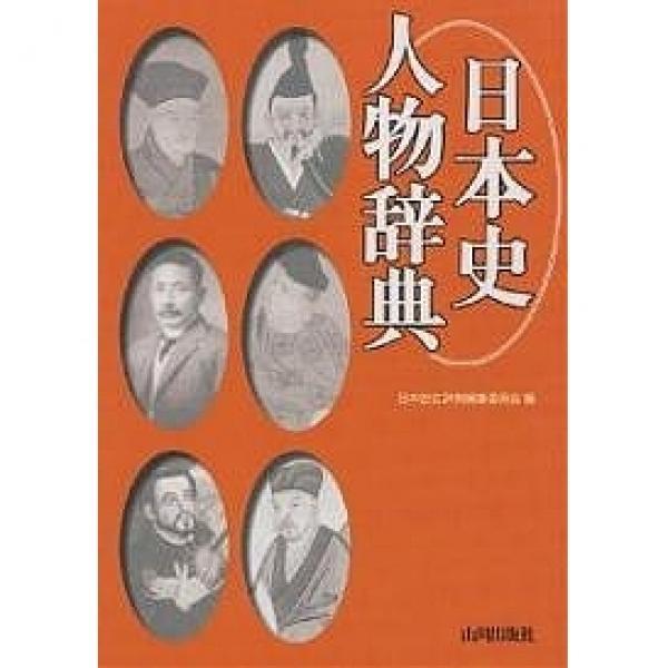 日本史人物辞典/日本史広辞典編集委員会